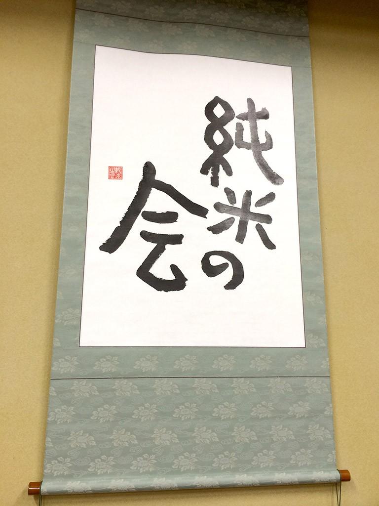 掛け軸「純米の会」
