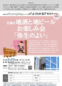 seminar_150320