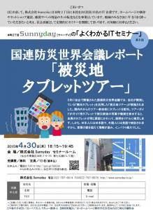 seminar_150430