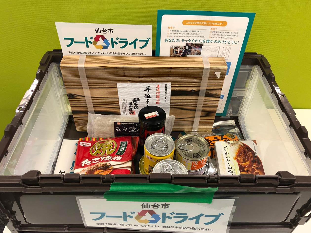 フードドライブで寄付した食品の写真